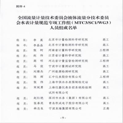 我司张庆同志成功当选水表OIML协调与计量规范专项工作组成员